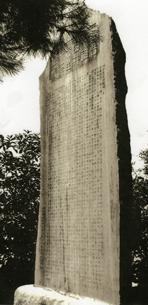 La stele commemorativa a fianco della tomba di Usui Sensei