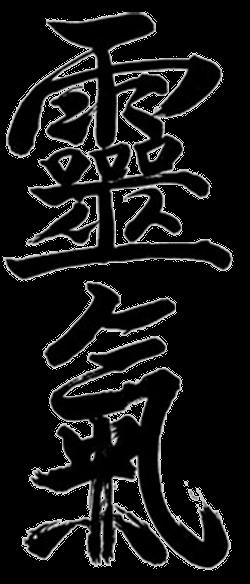 Il Kanji Reiki